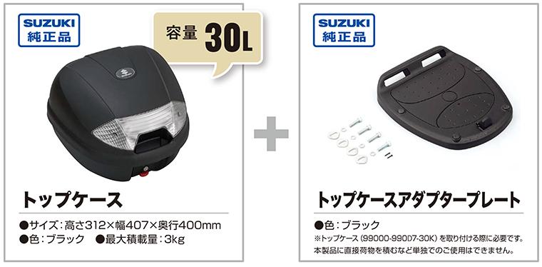 トップケース 容量:30L、サイズ:高さ312×幅407×奥行400mm、色:ブラック、最大積載量:3kg、トップケースアダプタープレート 色:ブラック ※トップケース(99000-990D7-30K)を取り付ける際に必要です。本製品に直接荷物を積むなど単独でのご使用はできません。